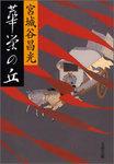 book_kaei.jpg